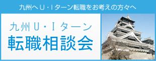 九州U・Iターン転職相談会