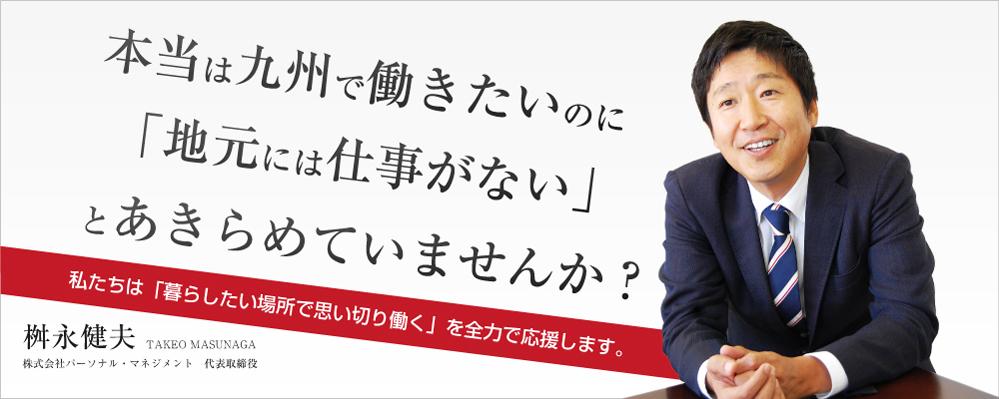 九州で働く人を応援します