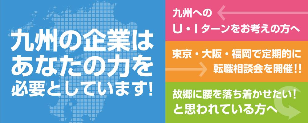 熊本、九州への転職、就職を支援