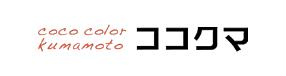 COCO COLOR KUMAMOTO(ココクマ) | 熊本で働こう!暮らそう!