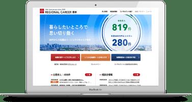 パーソナル・マネジメント サービス 人材紹介サービス リージョナルキャリア熊本
