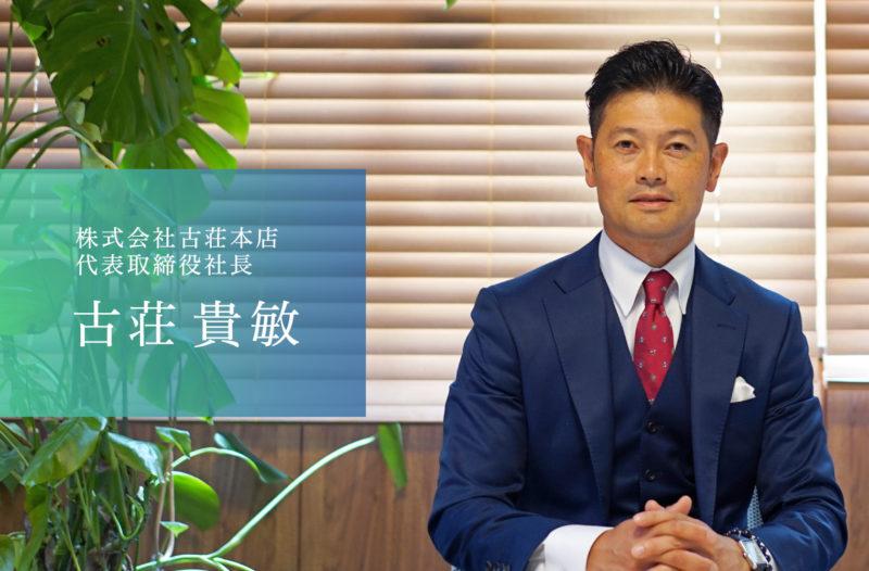熊本の未来をつくる経営者/株式会社古荘本店・古荘社長 パーソナル・マネジメント