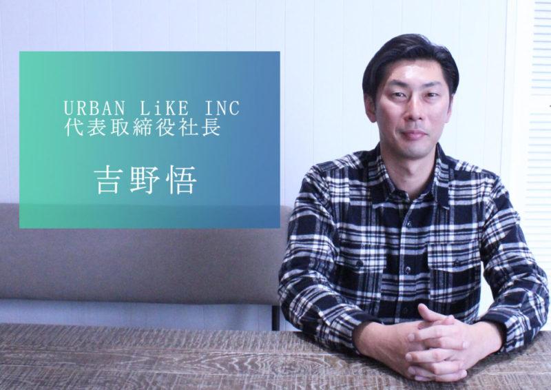 熊本の未来をつくる経営者/URBAN LiKE INC・吉野社長 パーソナル・マネジメント