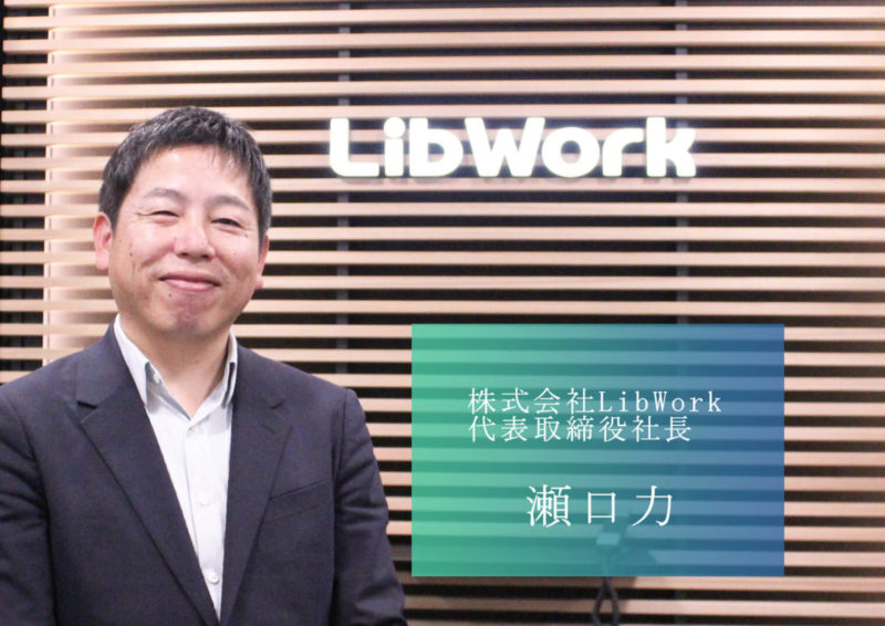 熊本の未来をつくる経営者/株式会社LibWorkの瀬口社長 パーソナル・マネジメント
