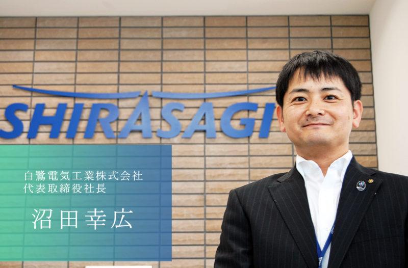 熊本の未来をつくる経営者/白鷺電気工業株式会社・沼田社長 パーソナル・マネジメント