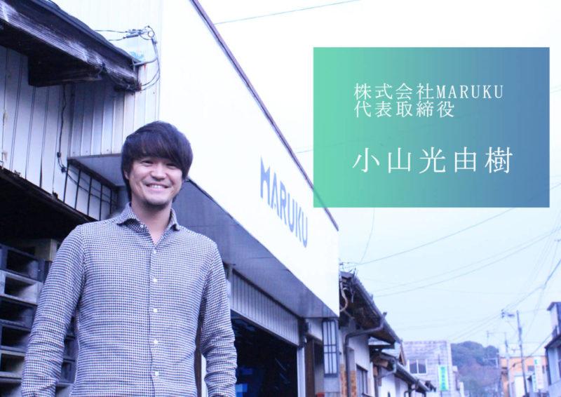 熊本の未来をつくる経営者/株式会社MARUKUの小山社長 パーソナル・マネジメント