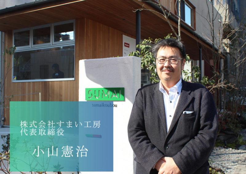 熊本の未来をつくる経営者/株式会社すまい工房の小山社長 パーソナル・マネジメント