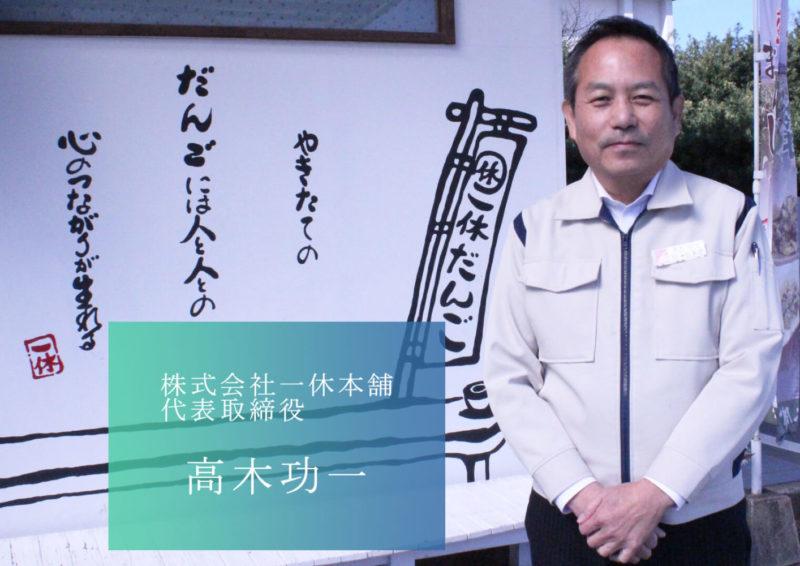 熊本の未来をつくる経営者/株式会社一休本舗の高木社長 パーソナル・マネジメント