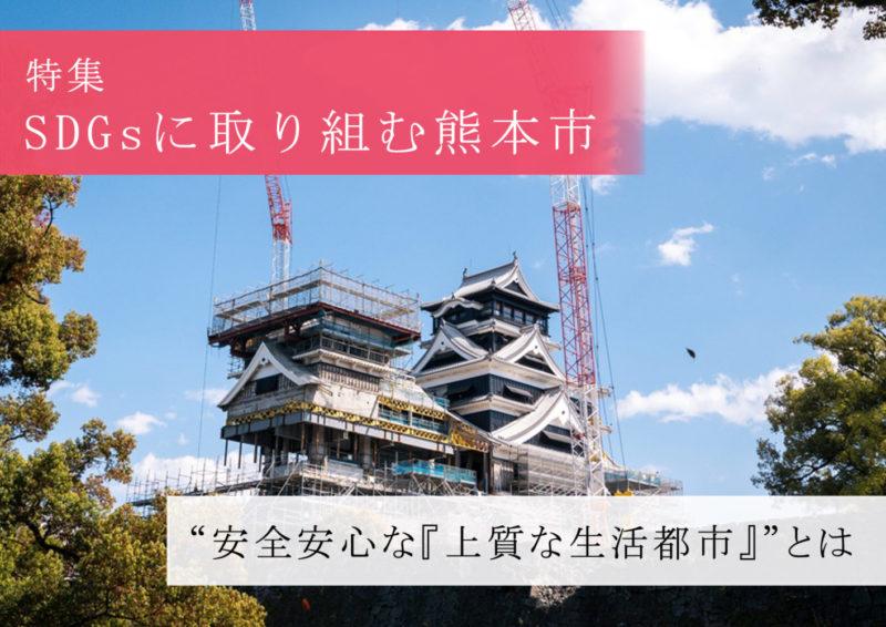 SDGsに取り組む熊本市 パーソナル・マネジメント