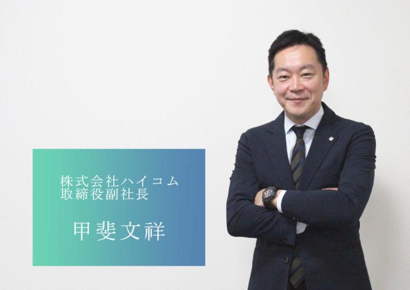 熊本の未来をつくる経営者/株式会社ハイコムの甲斐社長 パーソナル・マネジメント