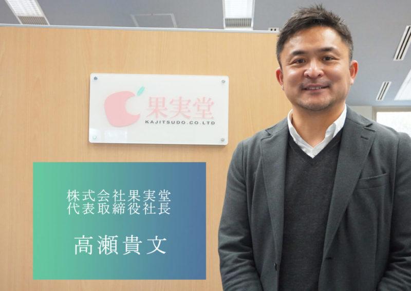 熊本の未来をつくる経営者/株式会社果実堂の高瀬社長 パーソナル・マネジメント