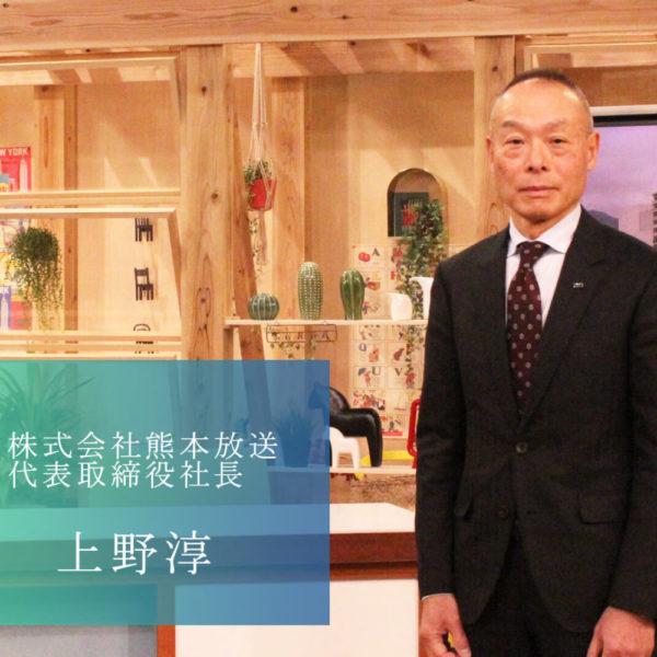 熊本の未来をつくる経営者/株式会社熊本放送の上野社長 パーソナル・マネジメント