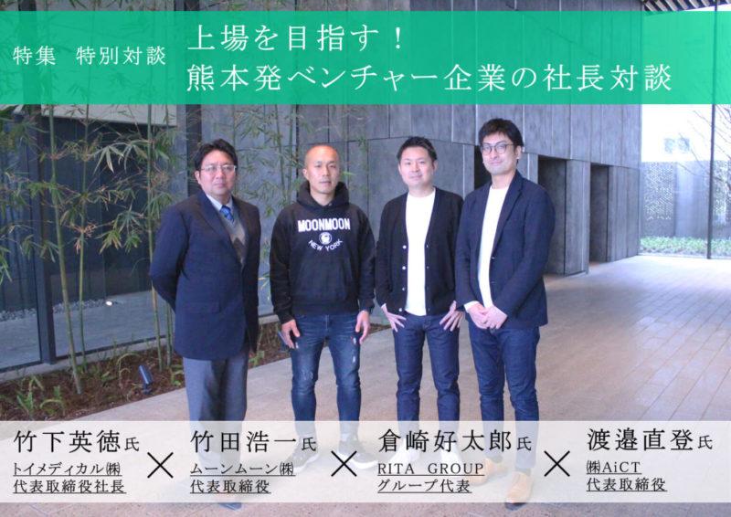 上場を目指す!熊本発ベンチャー企業の社長対談 パーソナル・マネジメント