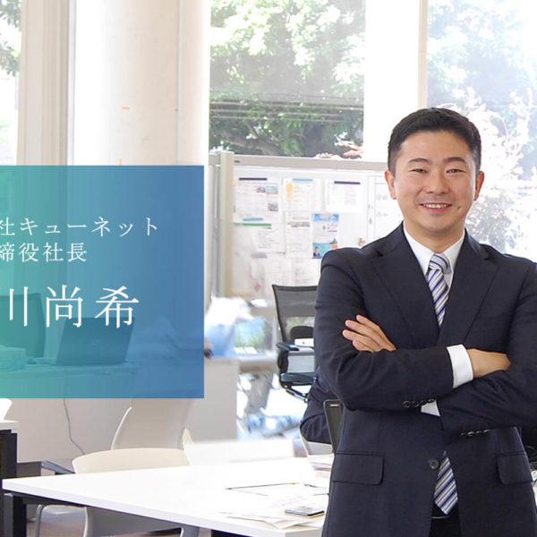 株式会社キューネットの西川社長 パーソナル・マネジメント