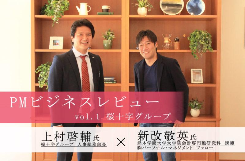 PMビジネスレビュー 桜十字グループ