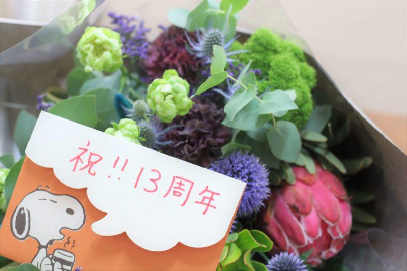 PM13周年お祝い