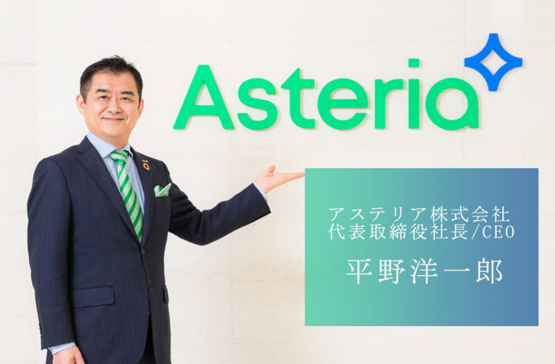 アステリア株式会社平野