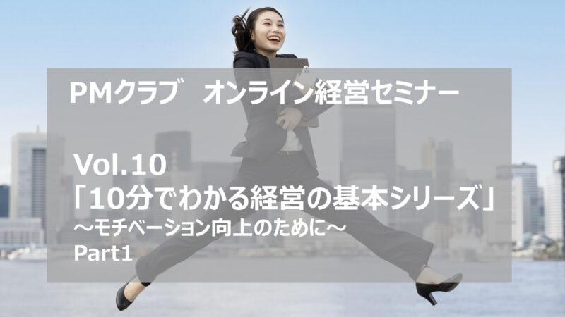 Vol10-1