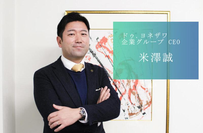 ドゥ.ヨネザワ企業グループ米澤誠