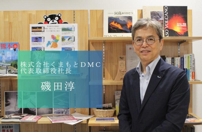 株式会社くまもとDMC_磯田淳