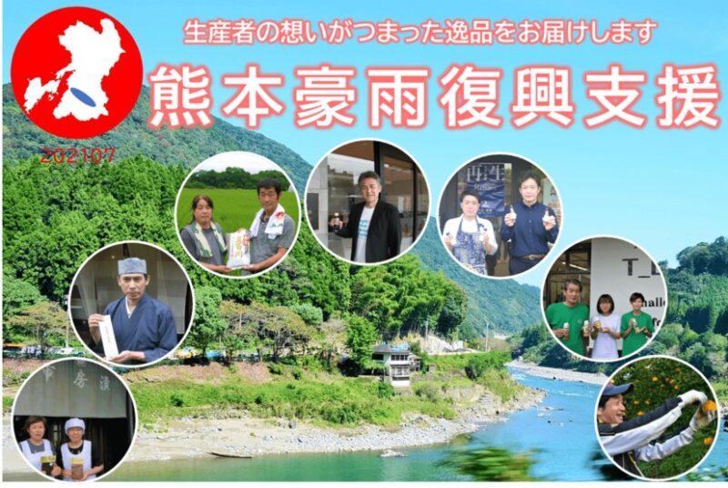 熊本豪雨復興支援